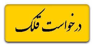 درخواست قلک موسسه خیریه بهنام دهش پور