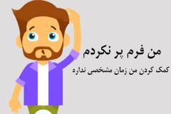 nohami موسسه خیریه بهنام دهش پور
