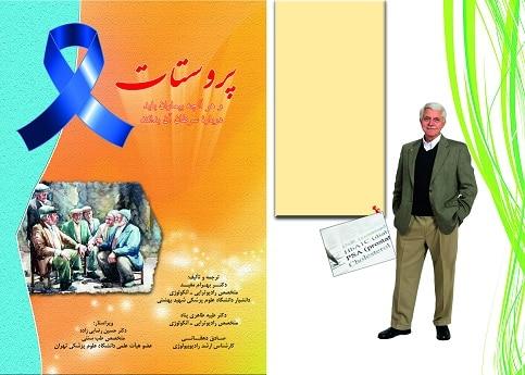 سرطان پروستات موسسه خیریه بهنام دهش پور