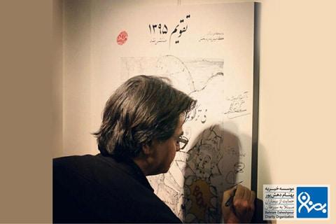 نمایشگاه درم بخش موسسه خیریه بهنام دهش پور