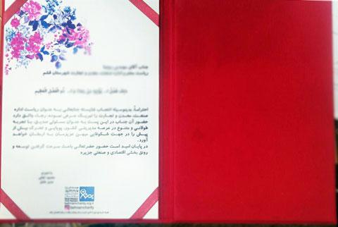 لوح تبریک خیریه موسسه خیریه بهنام دهش پور