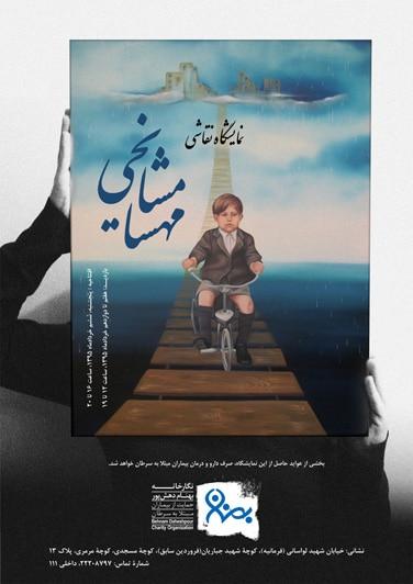 نمایشگاه نقاشی مشایخی،نمایشگاه نقاشی مشایخی 2 موسسه خیریه بهنام دهش پور
