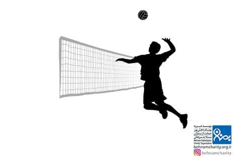 ورزش والیبال موسسه خیریه بهنام دهش پور