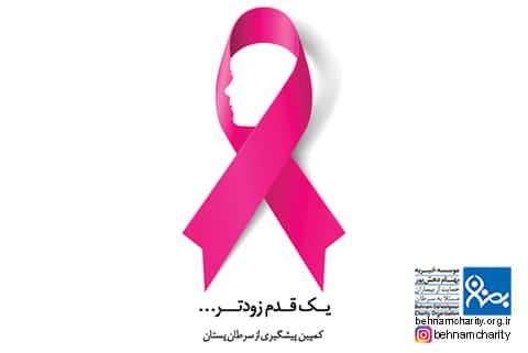 یک قدم زودتر,کمپین پیشگیری از سرطان پستان،یک قدم زودتر 2 موسسه خیریه بهنام دهش پور