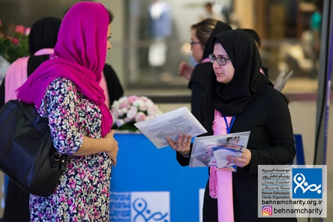 کمپین پیشگیری از سرطان پستان  موسسه خیریه بهنام دهش پور