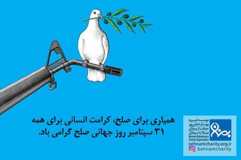 روز جهانی صلح موسسه خیریه بهنام دهش پور