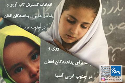 راه حلهای راهبردی،راه حل های راهبردی برای پناهندگان افغان،راه حلهای راهبردی 2 موسسه خیریه بهنام دهش پور