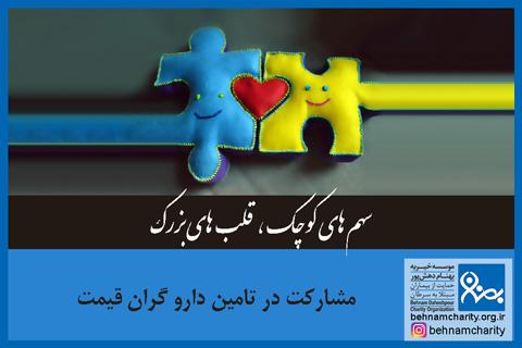 مشارکت در دارو موسسه خیریه بهنام دهش پور