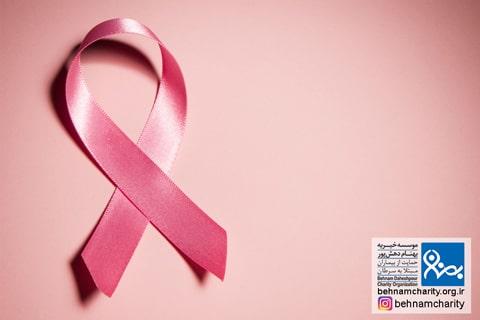 اکتبر، ماه آگاهی سرطان پستان موسسه خیریه بهنام دهش پور