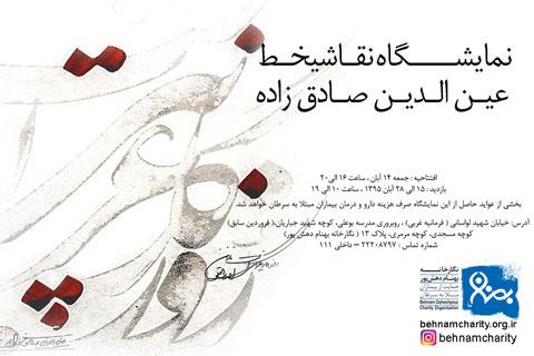 نمایشگاه نقاشیخط «عین الدین صادق زاده»،عین الدین صادق زاده موسسه خیریه بهنام دهش پور