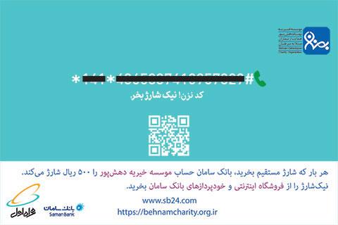 کمپین سامان- همراه اول موسسه خیریه بهنام دهش پور