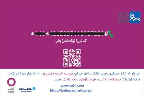 کمپین سامان- رایتل موسسه خیریه بهنام دهش پور
