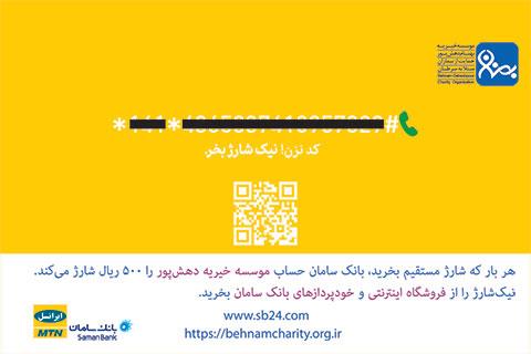 کمپین سامان - ایرانسل موسسه خیریه بهنام دهش پور