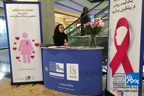سومین کمپین پیشگیری از سرطان پستان موسسه خیریه بهنام دهش پور