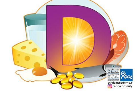 رابطه ویتامین D و سرطان مثانه،رابطه ویتامین D و سرطان مثانه موسسه خیریه بهنام دهش پور