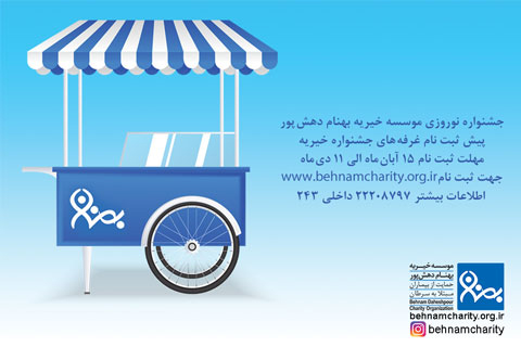 جشنواره نوروزی موسسه خیریه بهنام دهش پور