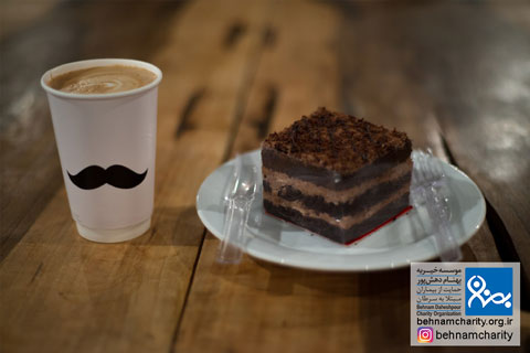 قهوه تلخ با طعم دلچسب حمایت موسسه خیریه بهنام دهش پور