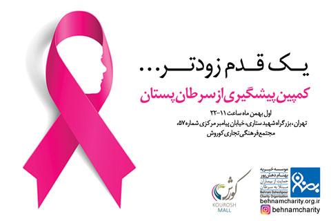 چهارمین کمپین پیشگیری از سرطان پستان موسسه خیریه بهنام دهش پور