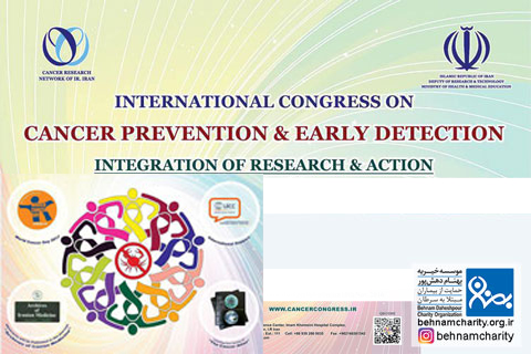 اولین کنگره بین المللی شبکه ملی تحقیقات سرطان موسسه خیریه بهنام دهش پور