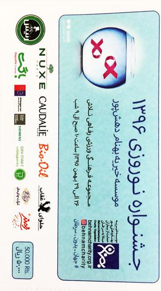 بلیط جشنواره نوروزی موسسه خیریه بهنام دهش پور