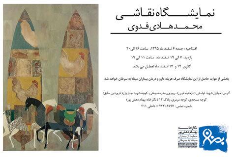 محمدهادی فدوی موسسه خیریه بهنام دهش پور