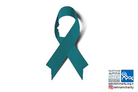 آشنایی با 10 نشانه هشدار دهنده سرطان تخمدان  موسسه خیریه بهنام دهش پور