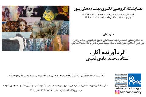 نمایشگاه گروهی نقاشی موسسه خیریه بهنام دهش پور