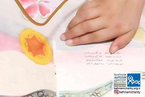 اولین جلسه همکاری بین کتابخانه کودکان و کتابخانه حسینیه ارشاد موسسه خیریه بهنام دهش پور