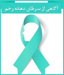 سرطان دهانه رحم موسسه خیریه بهنام دهش پور