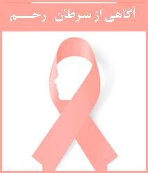 سرطان رحم موسسه خیریه بهنام دهش پور