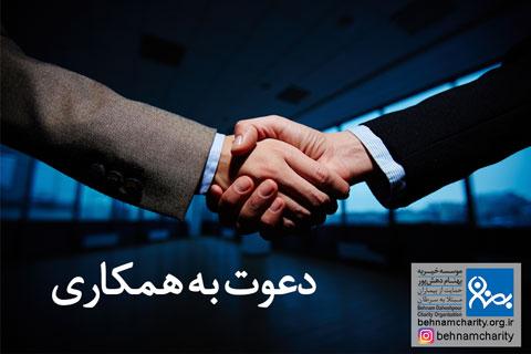 دعوت به همکاری موسسه خیریه بهنام دهش پور