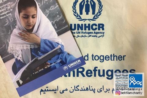 روز پناهنده موسسه خیریه بهنام دهش پور