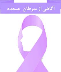 سرطان معده موسسه خیریه بهنام دهش پور