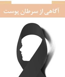 خبرنامه تیرماه ۱۳۹۸ موسسه خیریه بهنام دهش پور