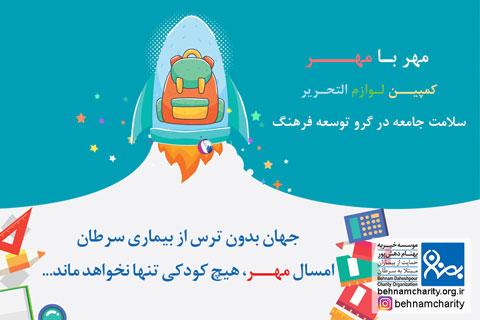 کمپین لوازم التحریر مهر با مهر موسسه خیریه بهنام دهش پور