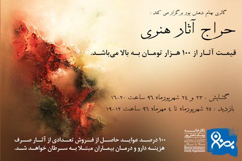حراج آثار هنری موسسه خیریه بهنام دهش پور