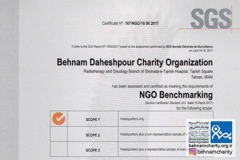 اخذ گواهینامه SGS موسسه خیریه بهنام دهش پور
