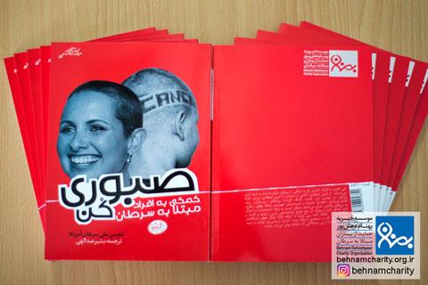 معرفی کتاب صبوری کن موسسه خیریه بهنام دهش پور