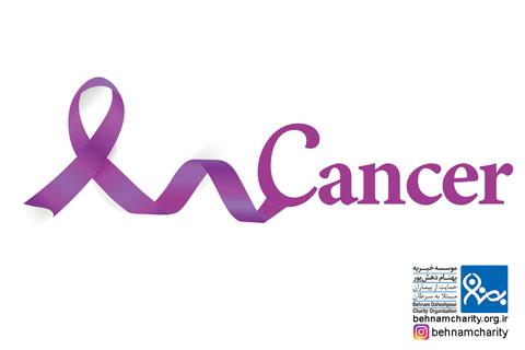 ۱۱عامل سرطان که فکرش را نمی کردید! موسسه خیریه بهنام دهش پور