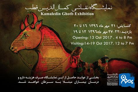 نمایشگاه نقاشی« کمال الدین قطب»  موسسه خیریه بهنام دهش پور