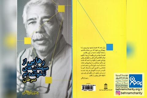 معرفی کتاب 2 موسسه خیریه بهنام دهش پور