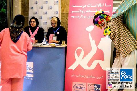 آخرین روز پویش پیشگیری از سرطان پستان موسسه خیریه بهنام دهش پور