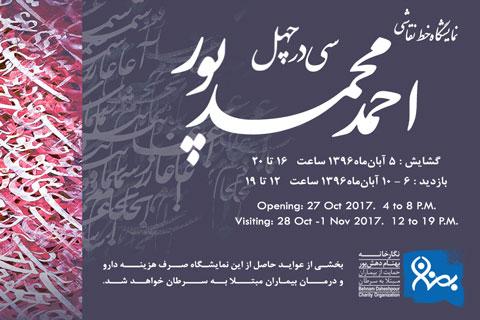 نمایشگاه خط نقاشی« احمد محمد پور» درنگارخانه بهنام دهش پور موسسه خیریه بهنام دهش پور