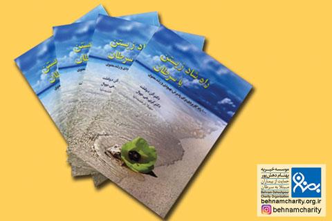 معرفی کتاب راه شاد زیستن با سرطان  موسسه خیریه بهنام دهش پور