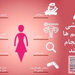 8 آزمایشی که خانمها باید انجام دهند.