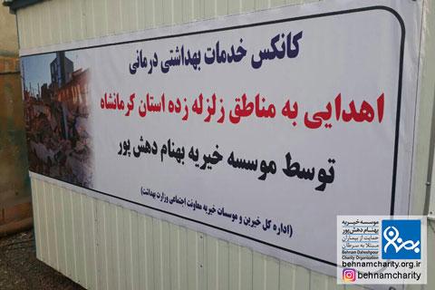 اهدایی به مناطق زلزلهزده استان کرمانشاه موسسه خیریه بهنام دهش پور