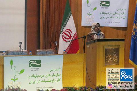 کنفرانس«سازمان های مردم نهاد و کار داوطلبانه در ایران»  موسسه خیریه بهنام دهش پور