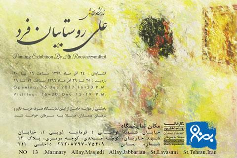 نمایشگاه نقاشی «علی روستاییانفرد»  موسسه خیریه بهنام دهش پور