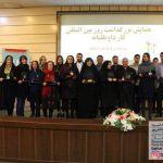 اولین همایش بزرگداشت روز بین المللی کار داوطلبانه