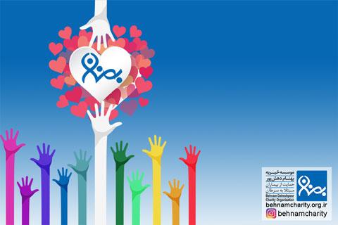 فعالیتهای داوطلبانه را از دست ندهیم موسسه خیریه بهنام دهش پور